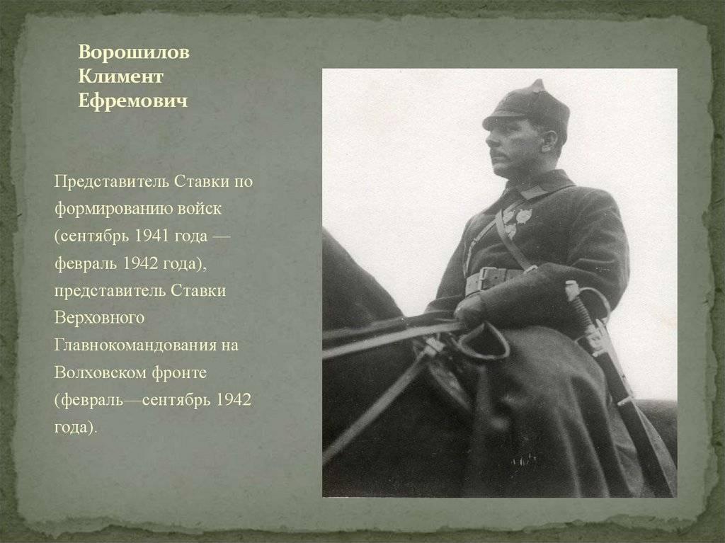 Климент ворошилов - биография, личная жизнь, возраст, фото, причина смерти и последние новости - 24сми
