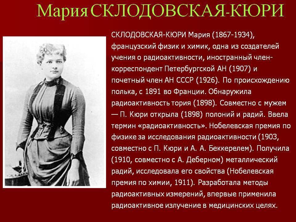 Мария кюри: биография, открытия, нобелевская премия, фото, пьер кюри, интересное, что открыла, дети, личная жизнь
