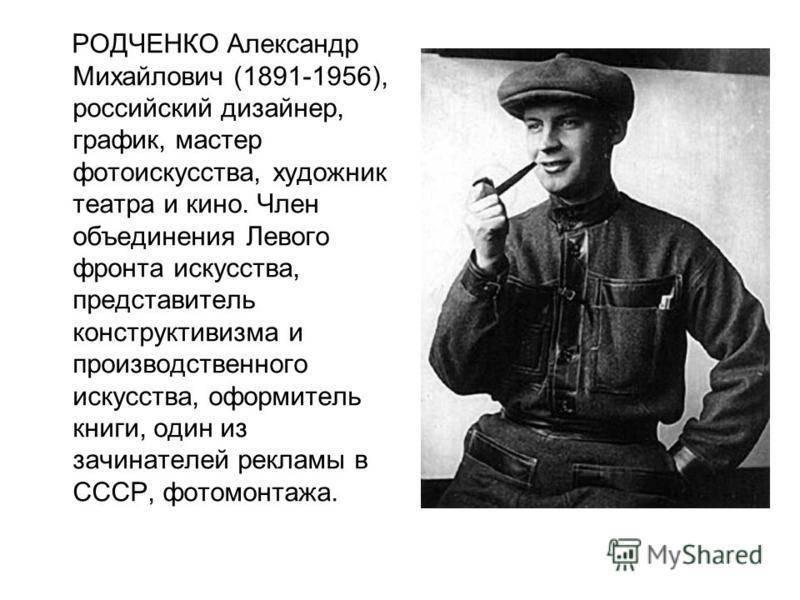 Художник александр родченко: картины известного авангардиста и их названия