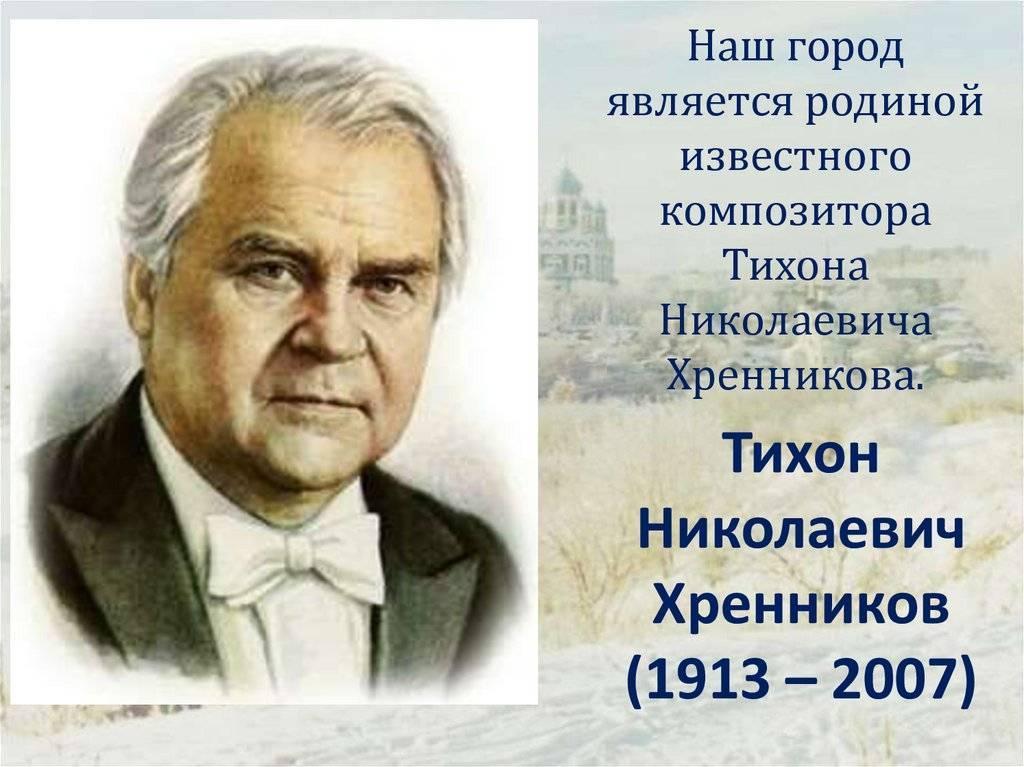 Хренников, тихон николаевич биография
