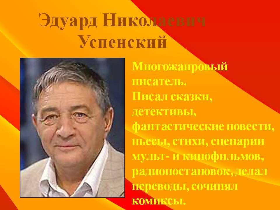 Эдуард успенский: интересные факты из жизни и биографии