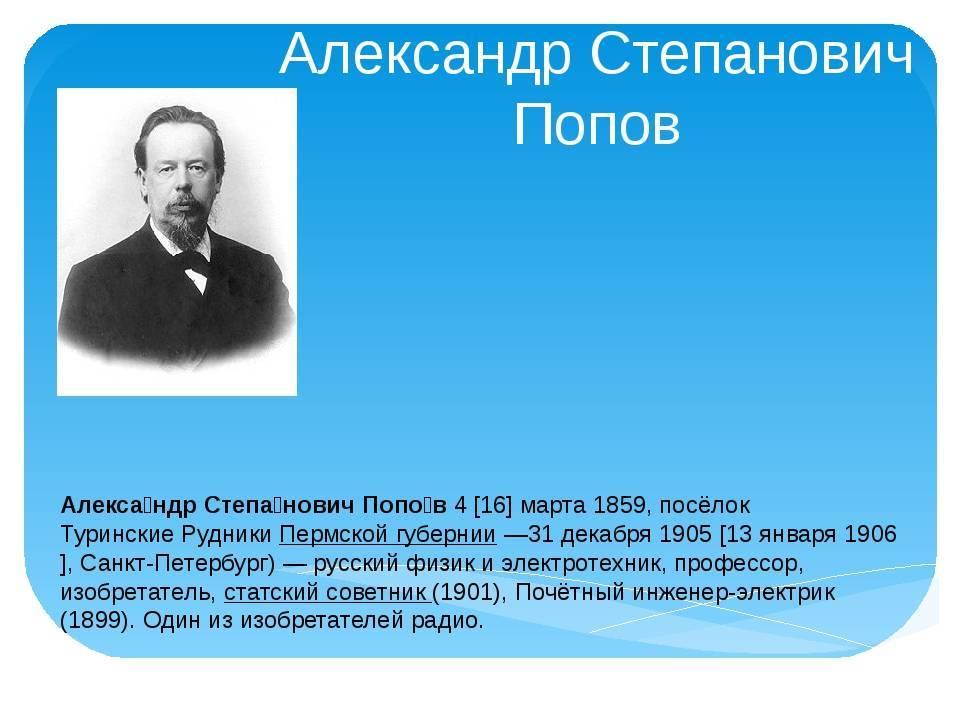 Александр степанович попов (1859-1906) [1948 - - люди русской науки. том 1]