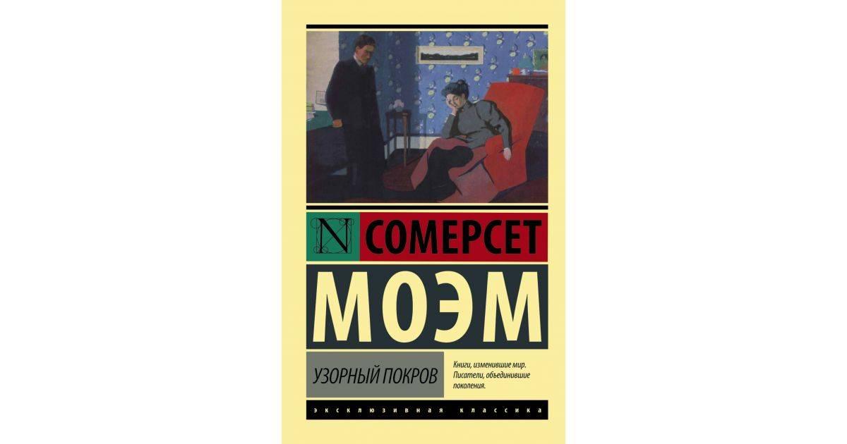 Сомерсет моэм - биография, информация, личная жизнь