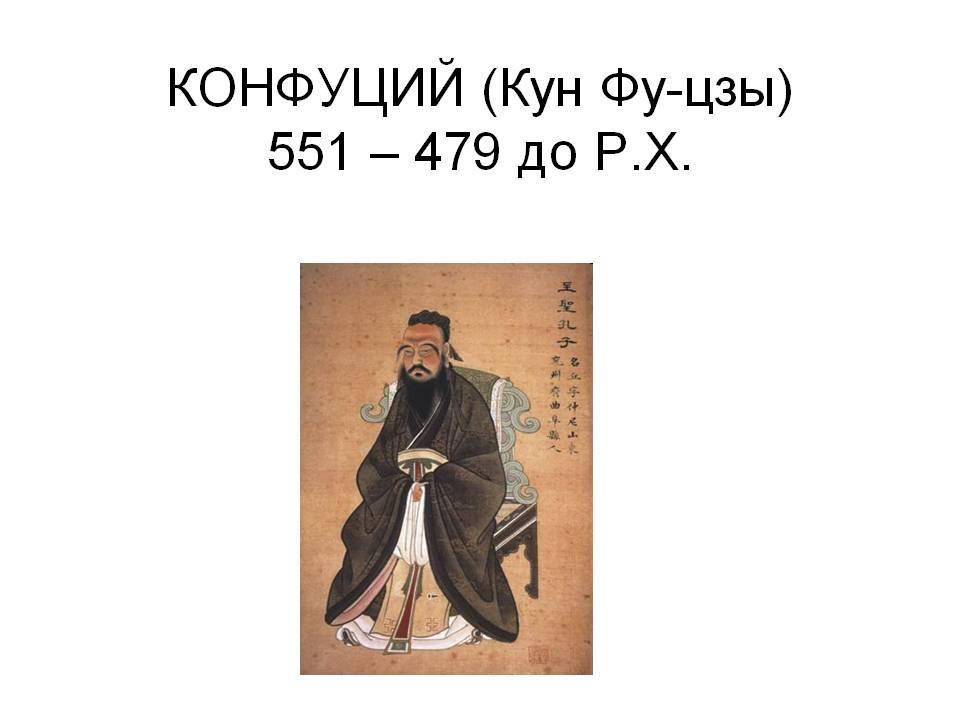 Краткая биография конфуция самое главное