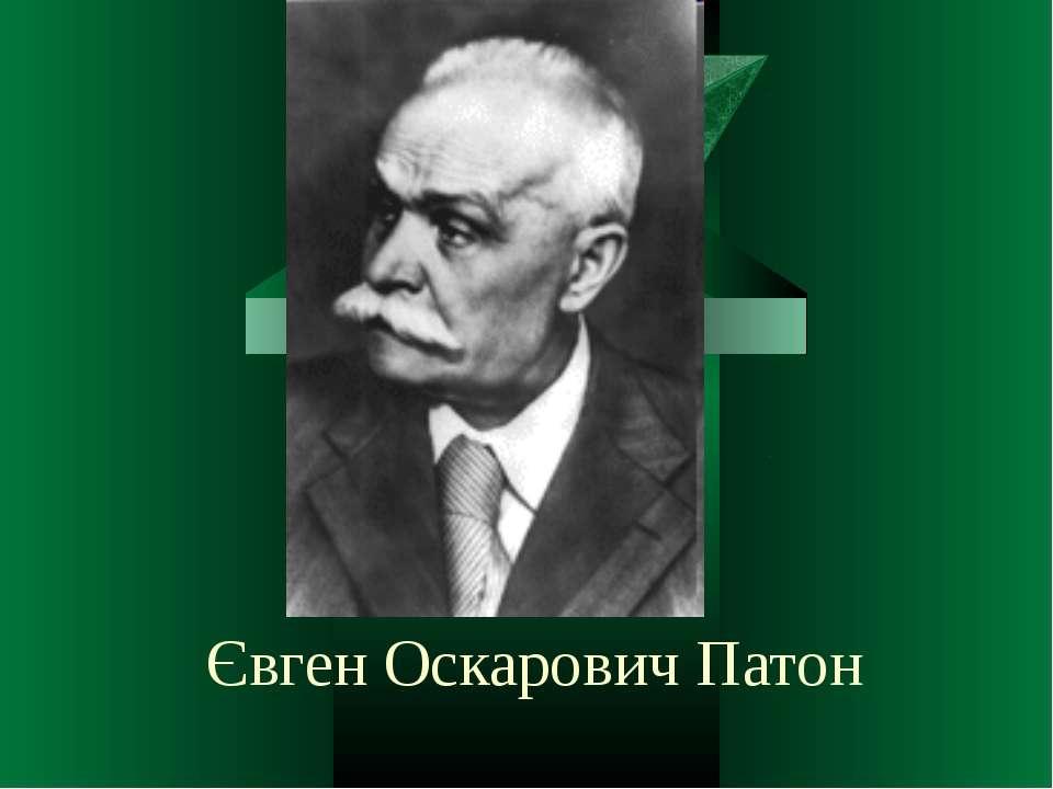 Борис патон — фото, биография, личная жизнь, причина смерти, академик - 24сми