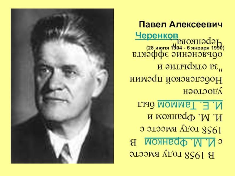 Павел черенков - знаменитый советский ученый, нобелевский лауреат