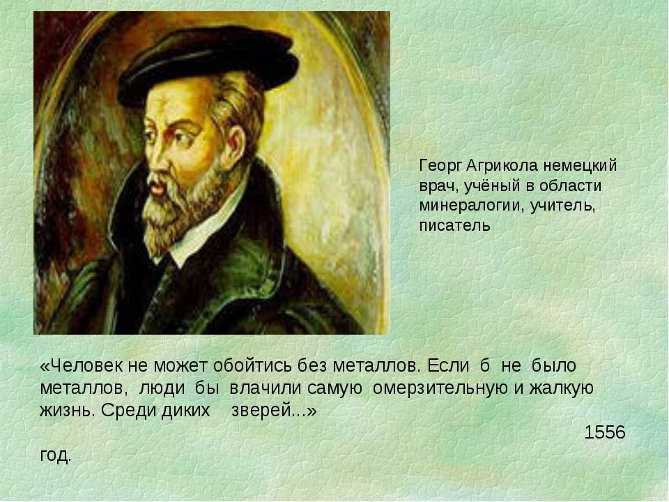 Агрикола, александр биография, творчество