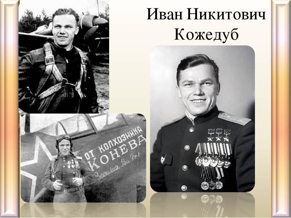 Иван кожедуб - биография, информация, личная жизнь
