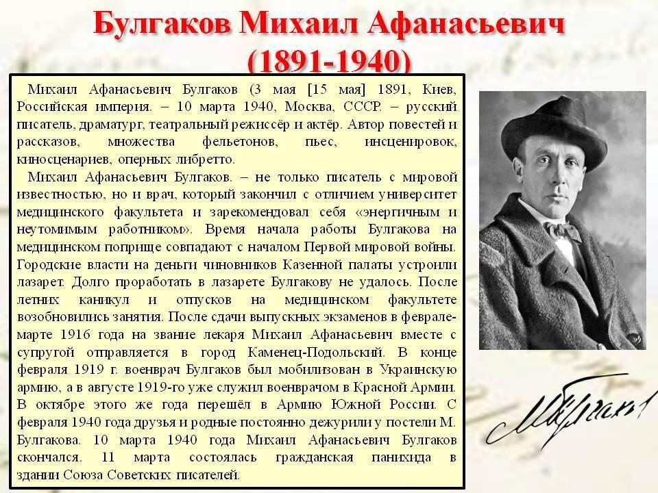Михаил булгаков - биография, информация, личная жизнь, фото, видео