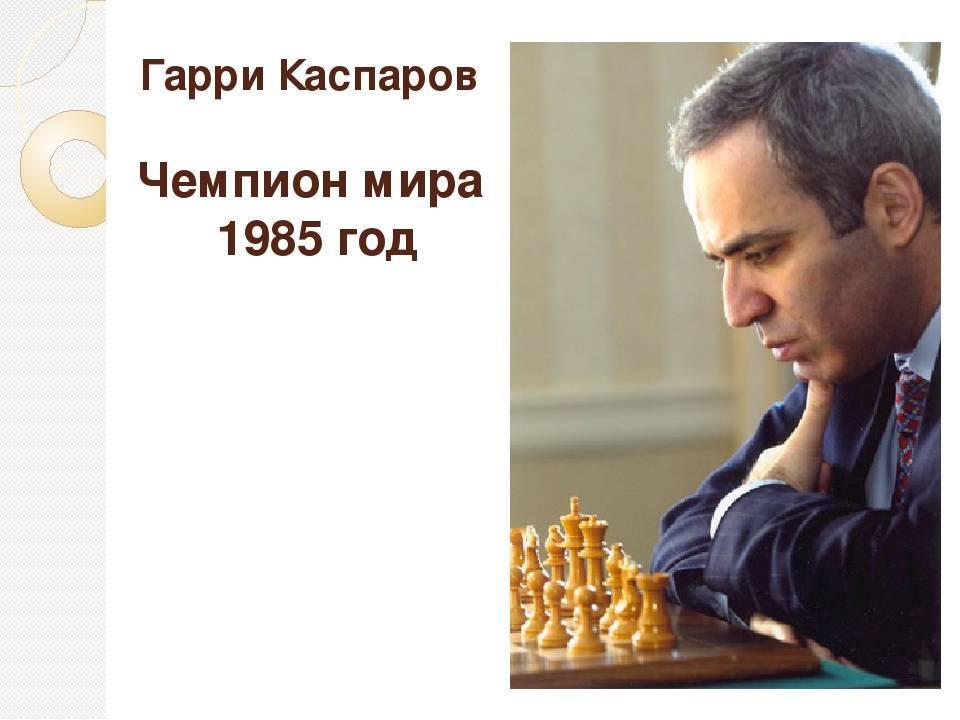 Каспаров гарри кимович