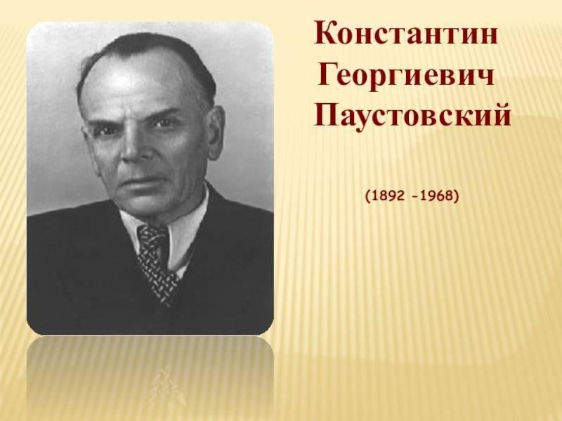 Подробная биография паустовского константина: фото и интересные факты :: syl.ru