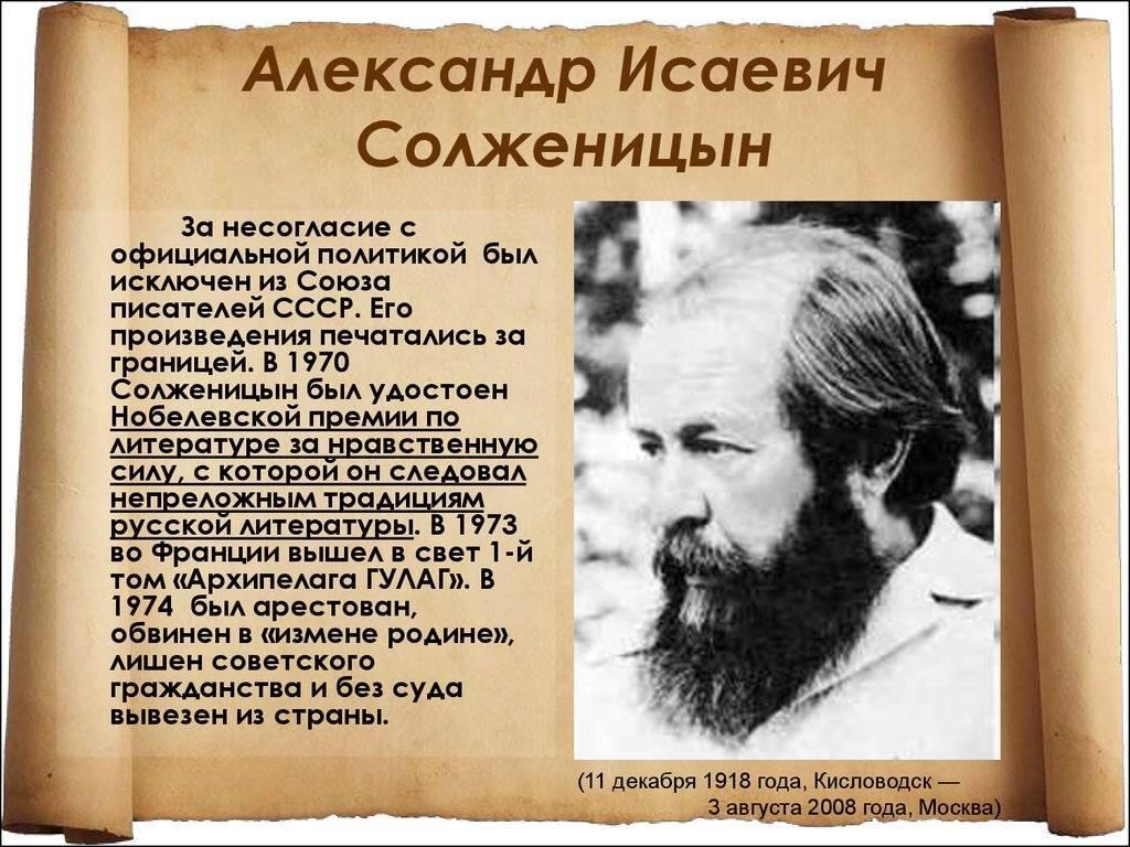 Александр исаевич солженицын биография, фото, семья и дети