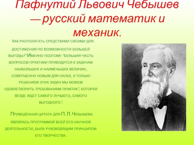 Математик чебышев: биография, достижения, личный вклад в науку