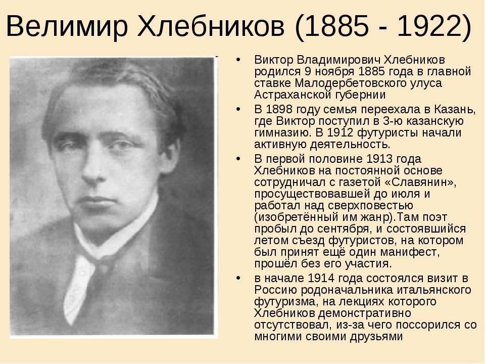 Велимир хлебников – биография, фото, личная жизнь, новости, стихи - 24сми