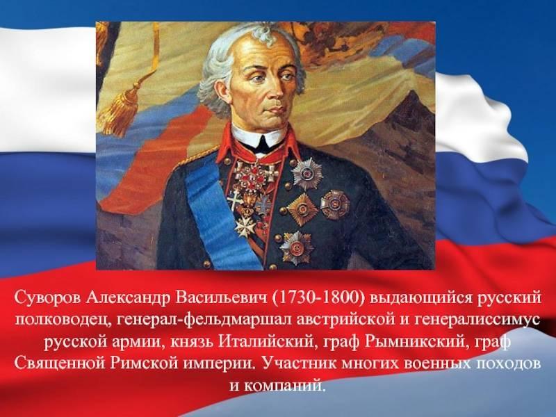 Суворов александр васильевич биграфия полководца