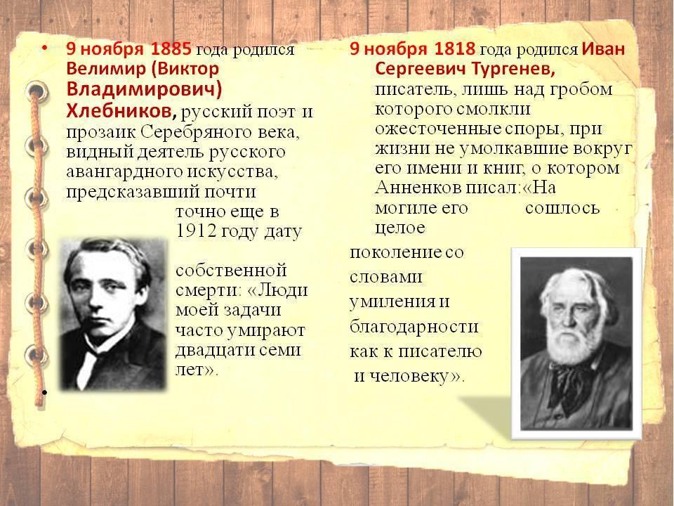 Велимир хлебников. жизнь и творчество презентация к уроку по литературе (11 класс) на тему