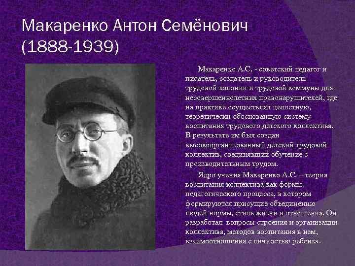 Антон семенович макаренко: биография, семья, педагогическая деятельность, книги