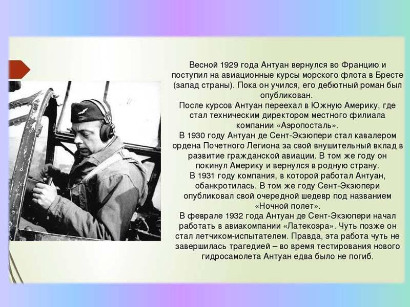 Сент-экзюпери