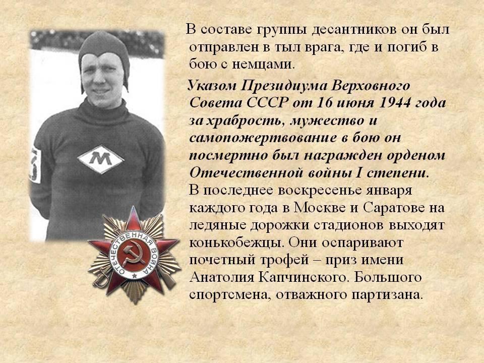 Капчинский, анатолий константинович - вики