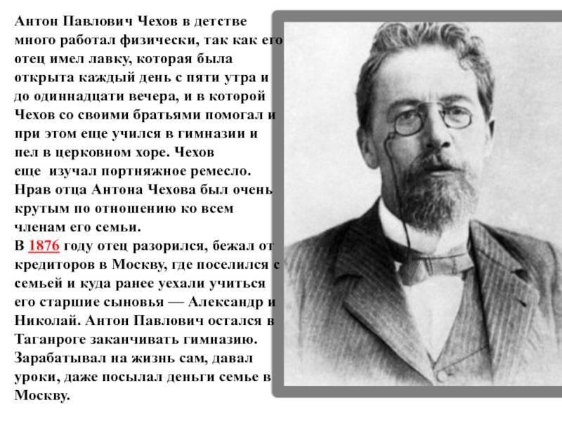 Краткая биография чехова самое главное