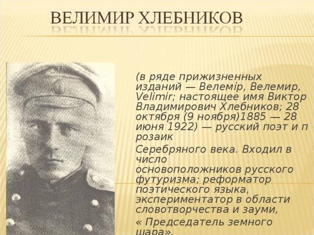 Велимир хлебников: биография, личная жизнь, фото и видео
