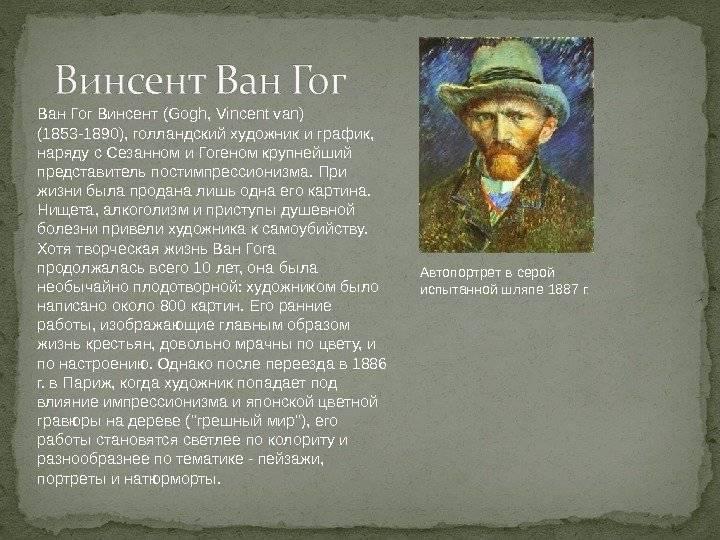 7 невероятных фактов о винсенте ван гоге