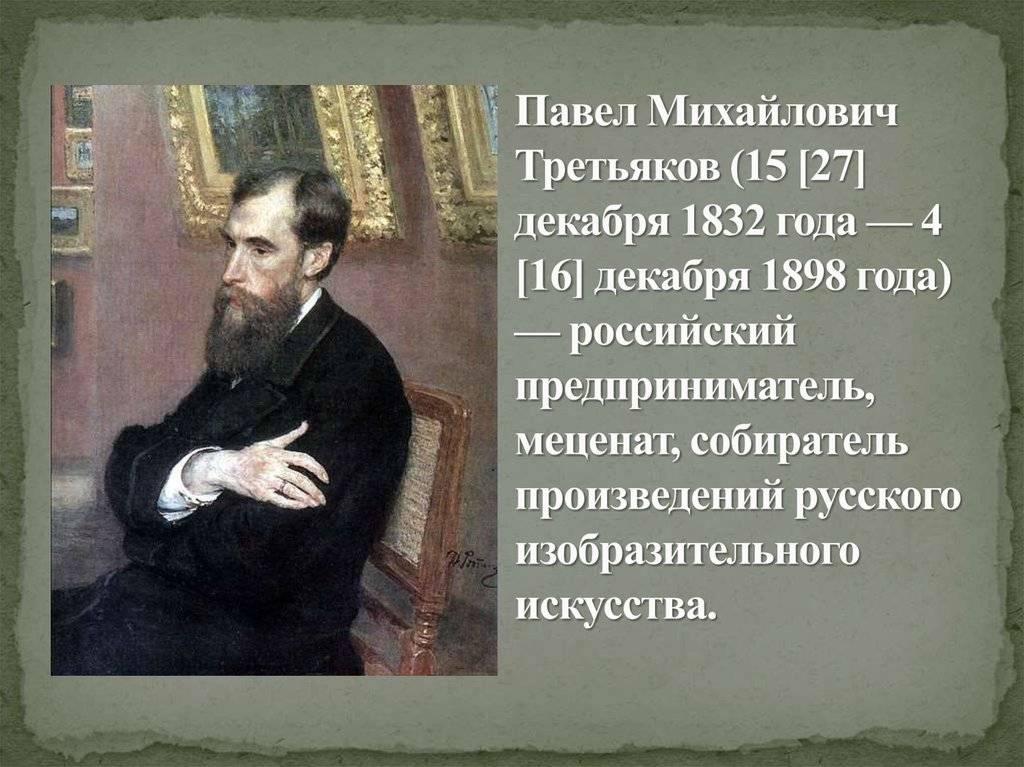 Павел третьяков: краткая биография