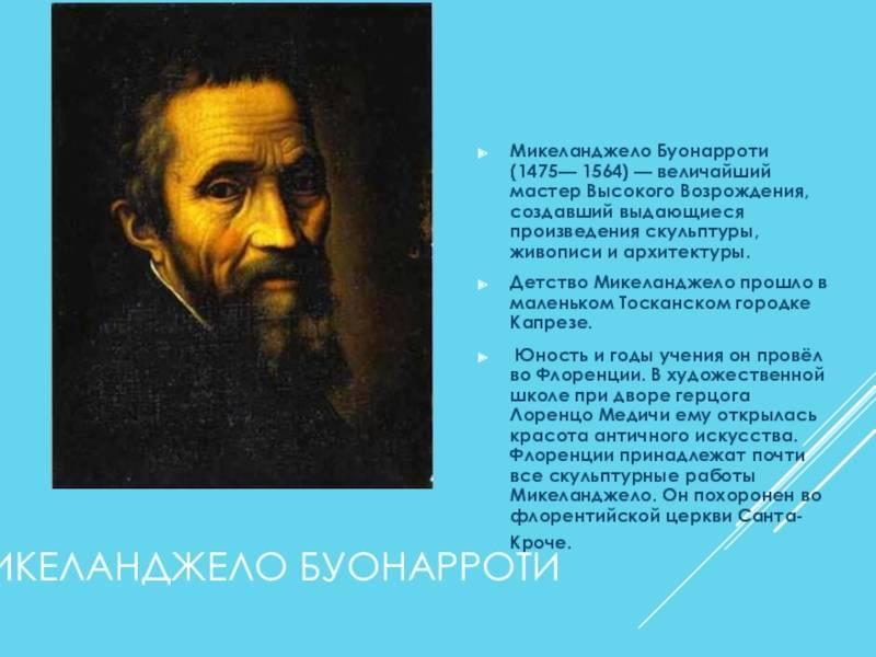 Микеланджело буонарроти: биография, картины, произведения, скульптуры
