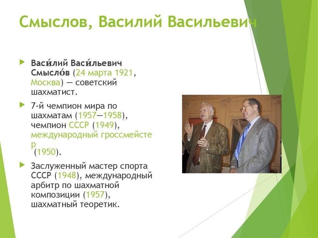 Смыслов Василий Васильевич