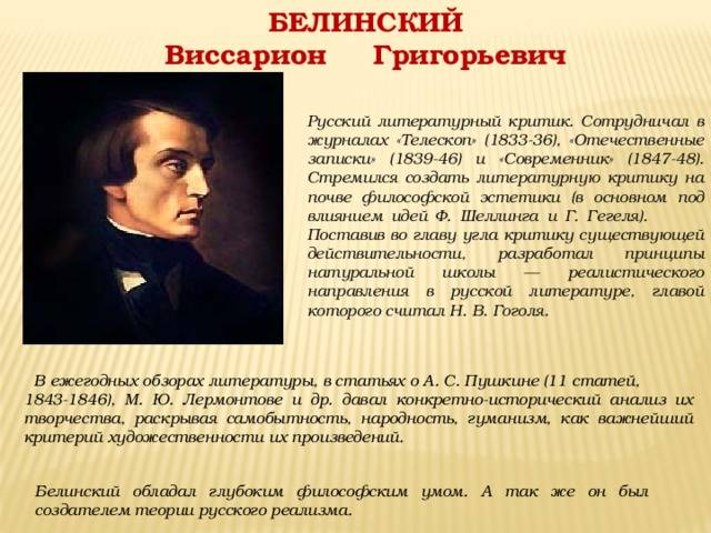Виссарион григорьевич белинский — краткая биография | краткие биографии