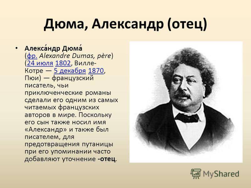 Александр дюма - лучшие книги, список всех книг по порядку (библиография), биография, отзывы читателей