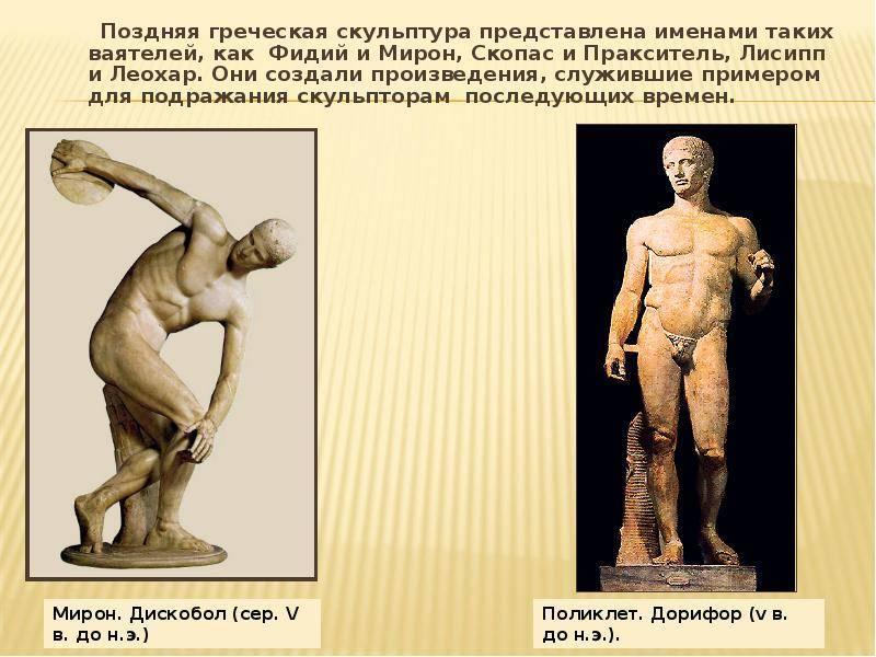 Скульптура — вид изобразительного искусства: что такое скульптура, виды, стили, жанры, история. примеры самых известных скульптур в мире