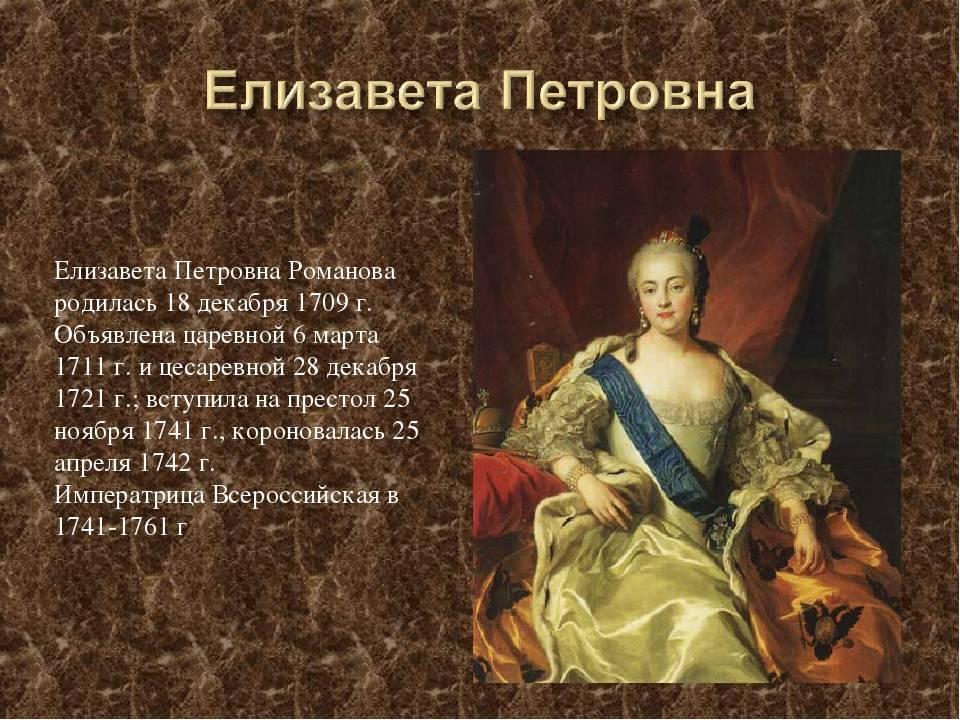 Елизавета петровна — биография, правление | исторический документ