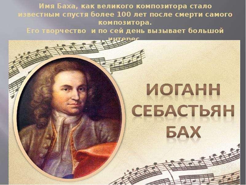 Иоганн себастьян бах - биография, факты, фото