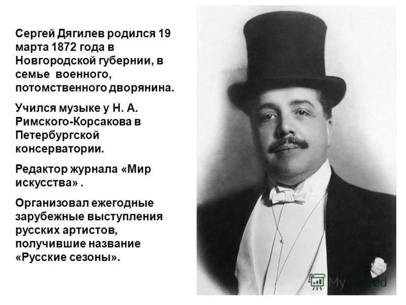 Сергей павлович дягилев — краткая биография | краткие биографии