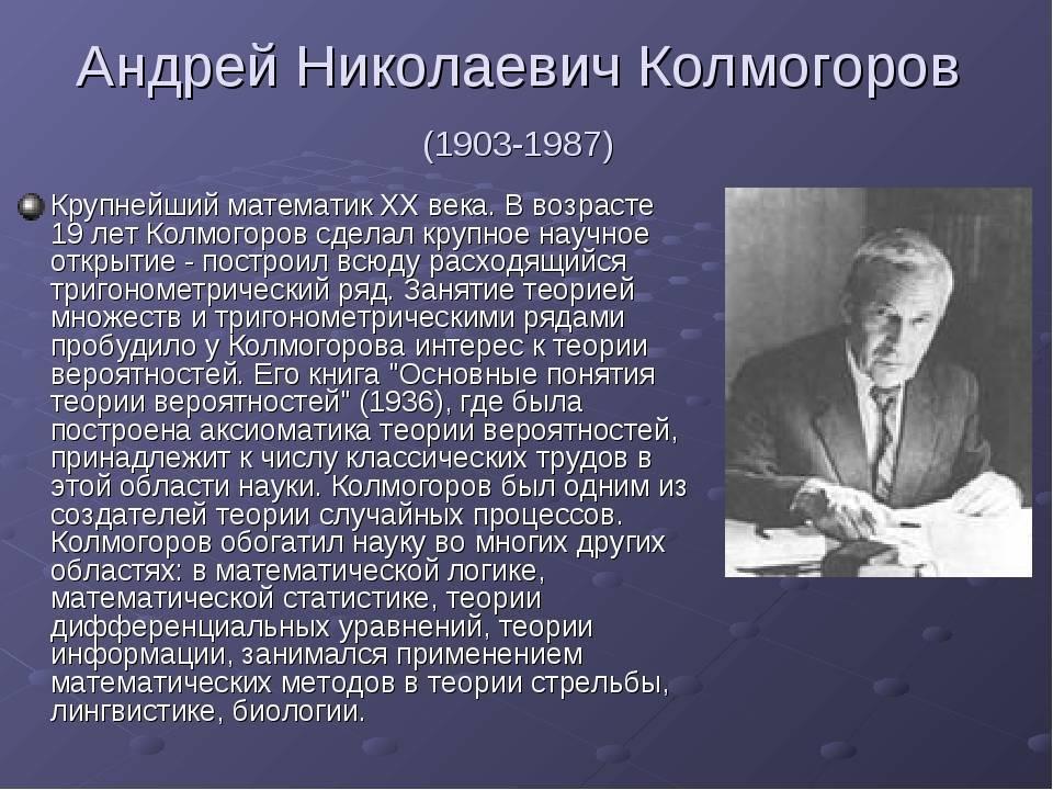 Андрей николаевич колмогоров — традиция