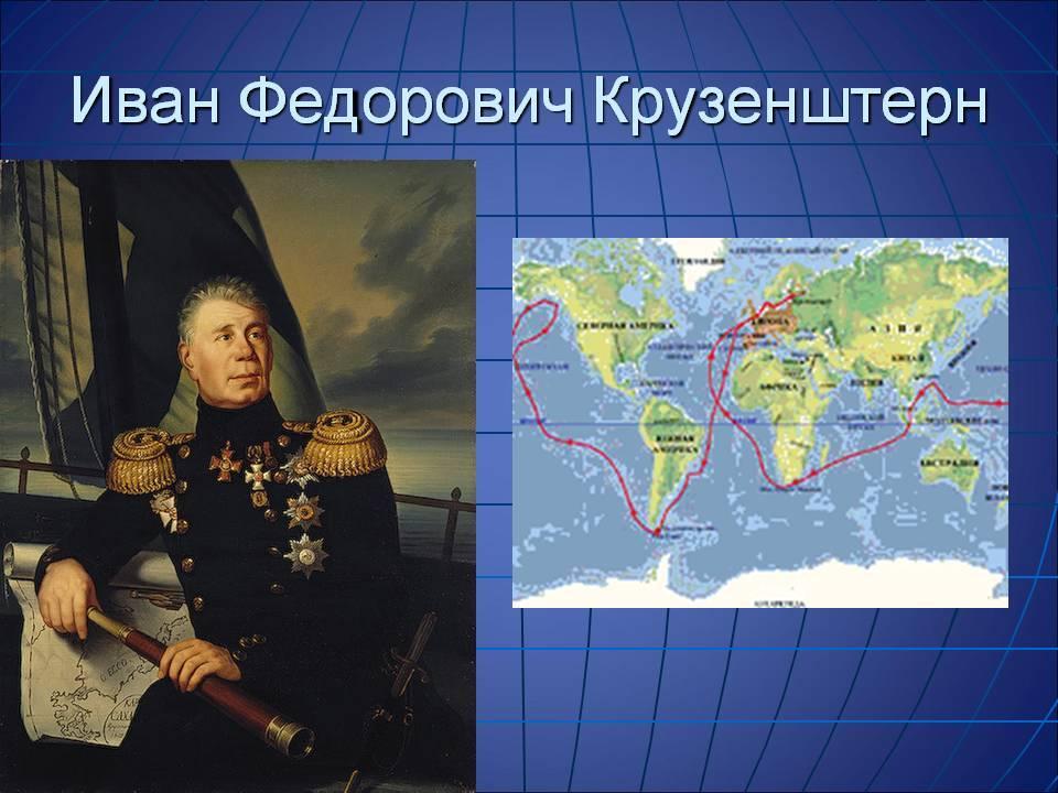 Как прошла первая русская кругосветка