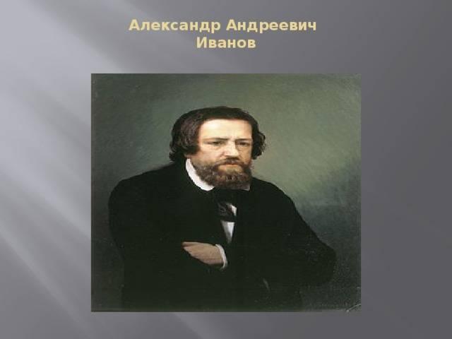 Александр андреевич иванов, картины и биография - галерея