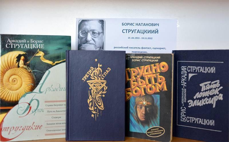 Список зарубежных писателей-фантастов