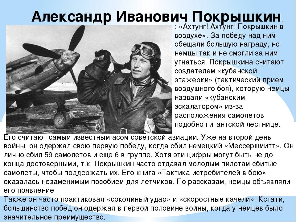 Покрышкин александр иванович — краткая биография   краткие биографии