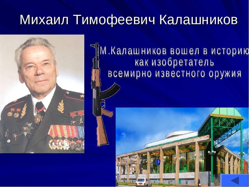 Калашников михаил тимофеевич: биография, семья, изобретения, интересные факты