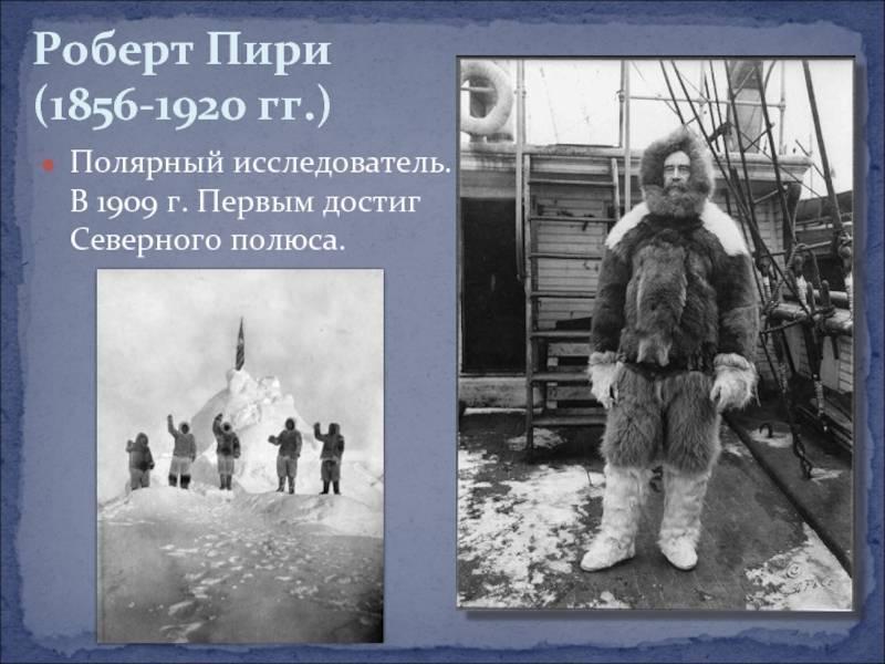Что открыл роберт пири: экспедиции и маршруты путешественника, краткая биография, вклад в географию