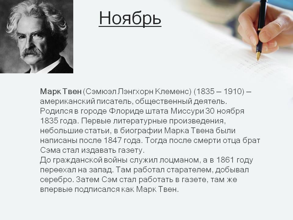 Краткая биография марка твена, интересные факты