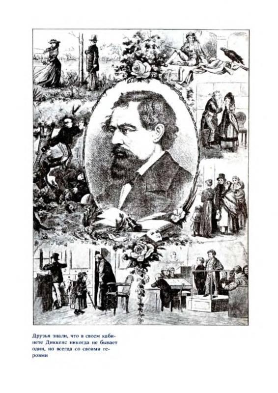 Чарльз диккенс биография, творчество, цитаты   readcafe