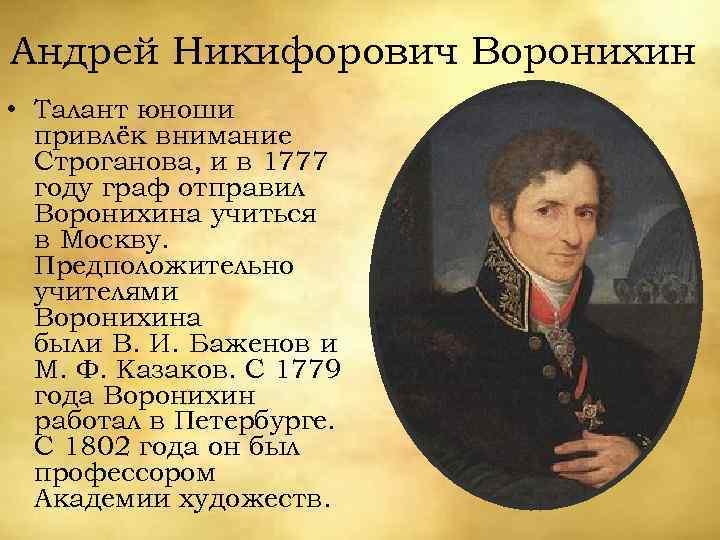 Воронихин, андрей никифорович википедия