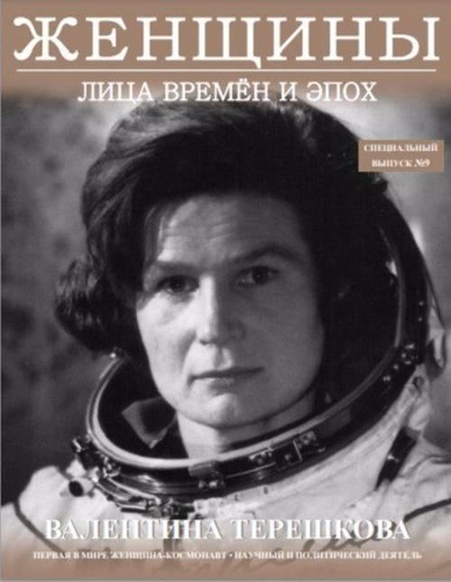 Терешкова валентина владимировна: биография первой женщины-космонавта в космосе, личная жизнь, сколько сейчас лет — profylady