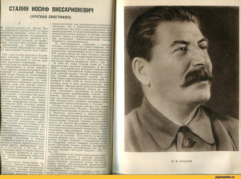 Сталин иосиф виссарионович: биография, интересные факты