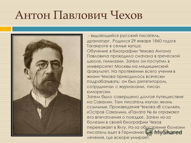 Антон чехов: биография, личная жизнь, фото и видео