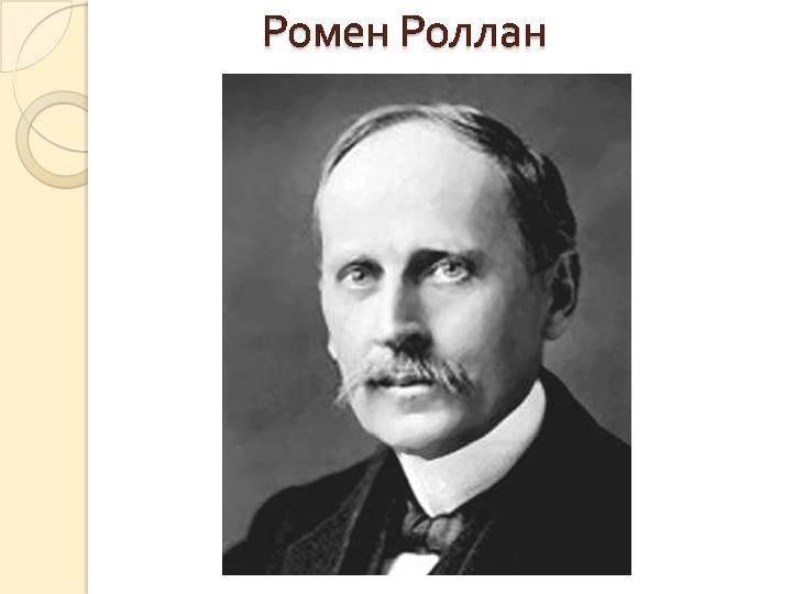 Ромен роллан википедия