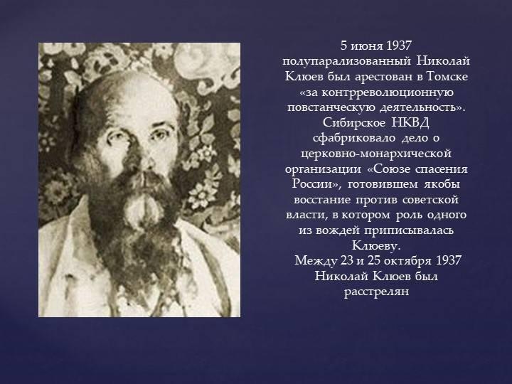Клюев, николай алексеевич (поэт)